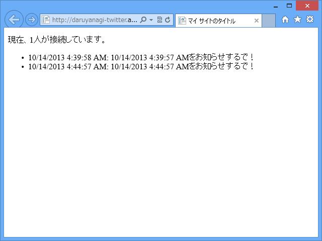 f:id:daruyanagi:20131014140909p:plain