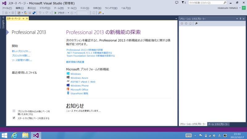 f:id:daruyanagi:20131018003906p:plain