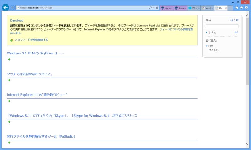 f:id:daruyanagi:20131029042046p:plain