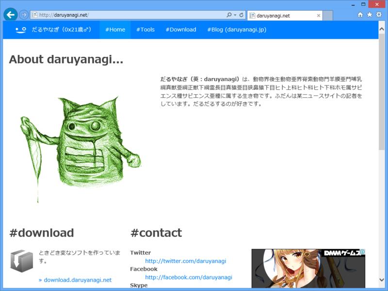 f:id:daruyanagi:20131104231116p:plain