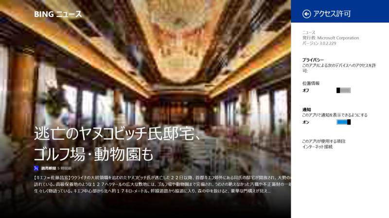 f:id:daruyanagi:20140225124715p:plain