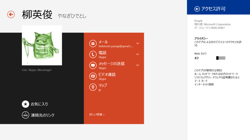 f:id:daruyanagi:20140412075119p:plain