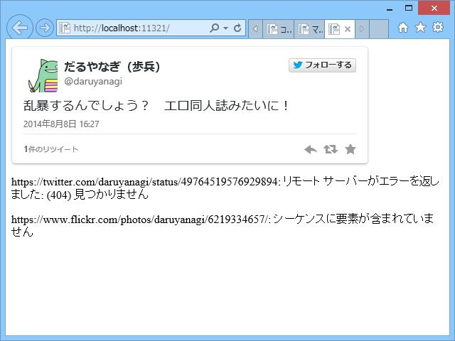 f:id:daruyanagi:20140808184012p:plain