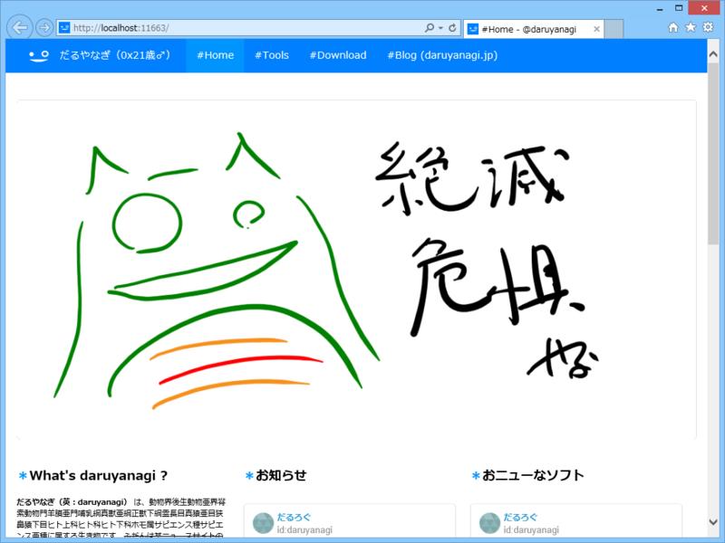 f:id:daruyanagi:20140908003018p:plain