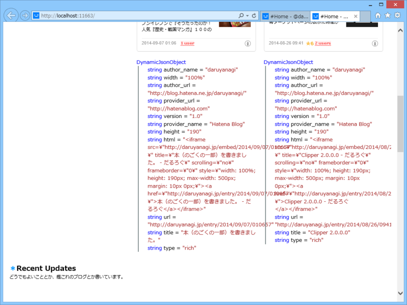 f:id:daruyanagi:20140908003322p:plain