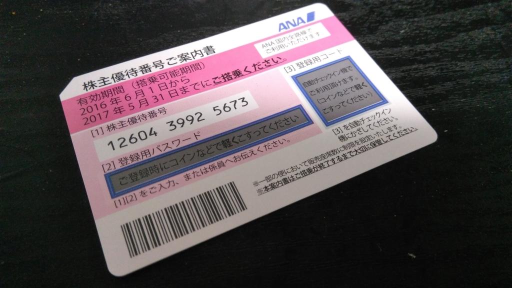 f:id:daruyanagi:20160630170615j:plain