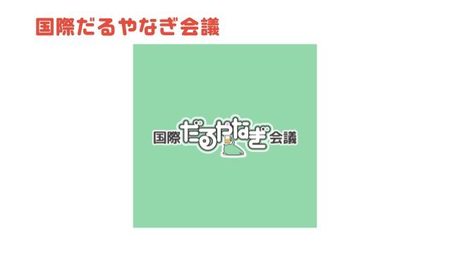 f:id:daruyanagi:20160929155252p:plain