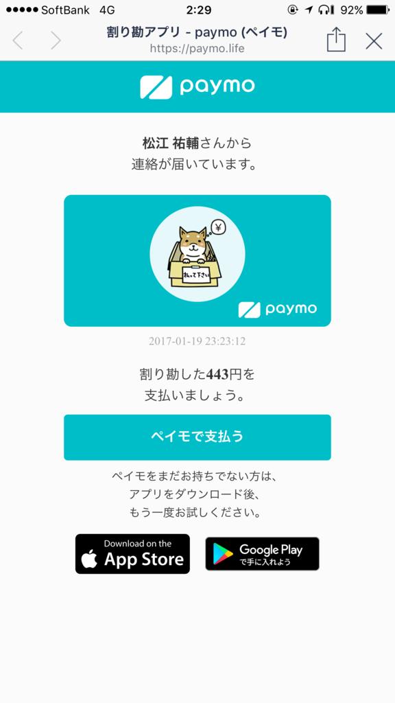 f:id:daruyanagi:20170120023751p:plain:w250