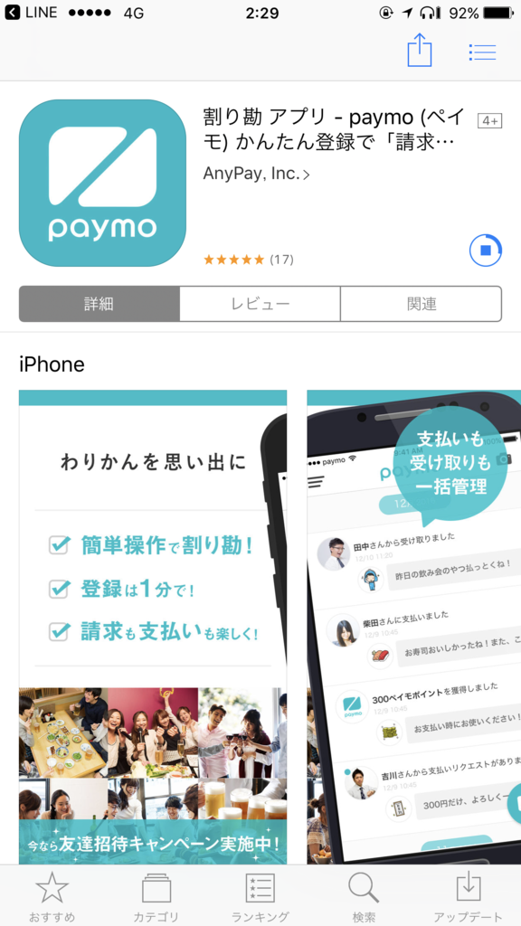 f:id:daruyanagi:20170120024203p:plain:w250