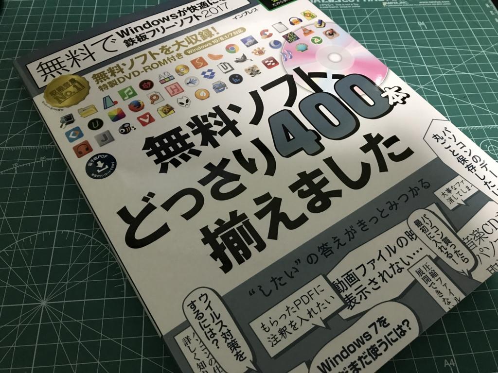 f:id:daruyanagi:20170404195359j:plain
