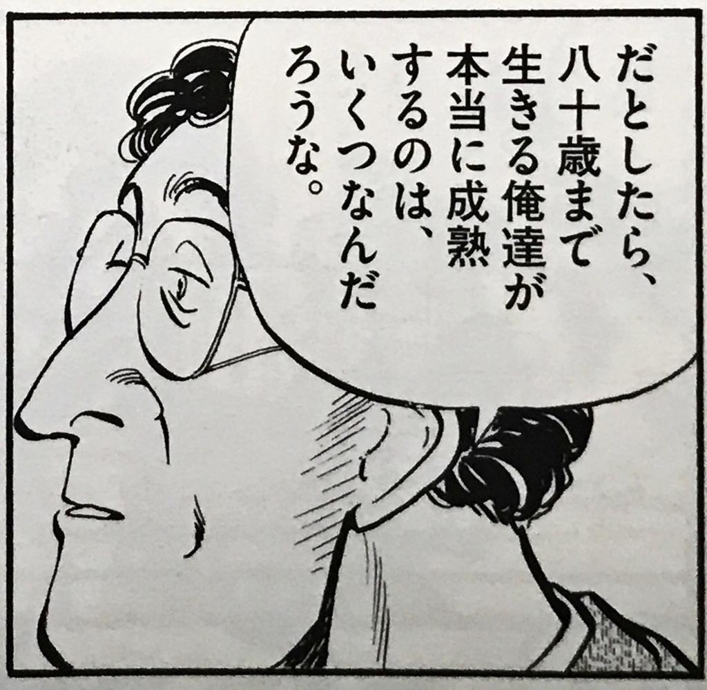 f:id:daruyanagi:20170416142815j:plain:w320