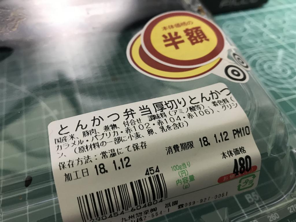 f:id:daruyanagi:20180116180907j:plain