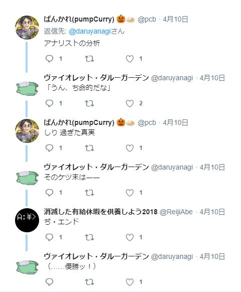 f:id:daruyanagi:20180414131109p:plain