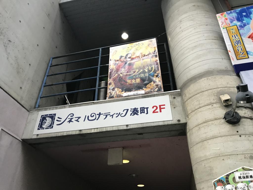 f:id:daruyanagi:20180622184500j:plain