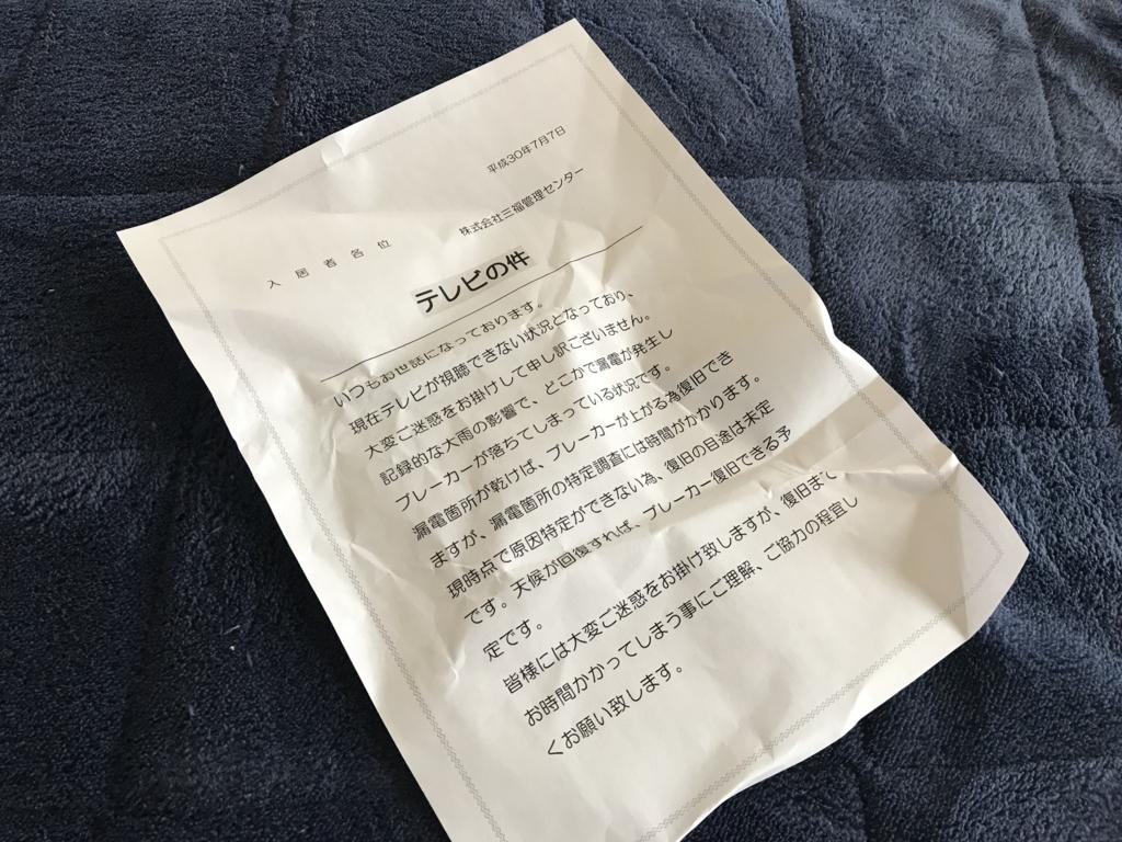 f:id:daruyanagi:20180708152854j:plain