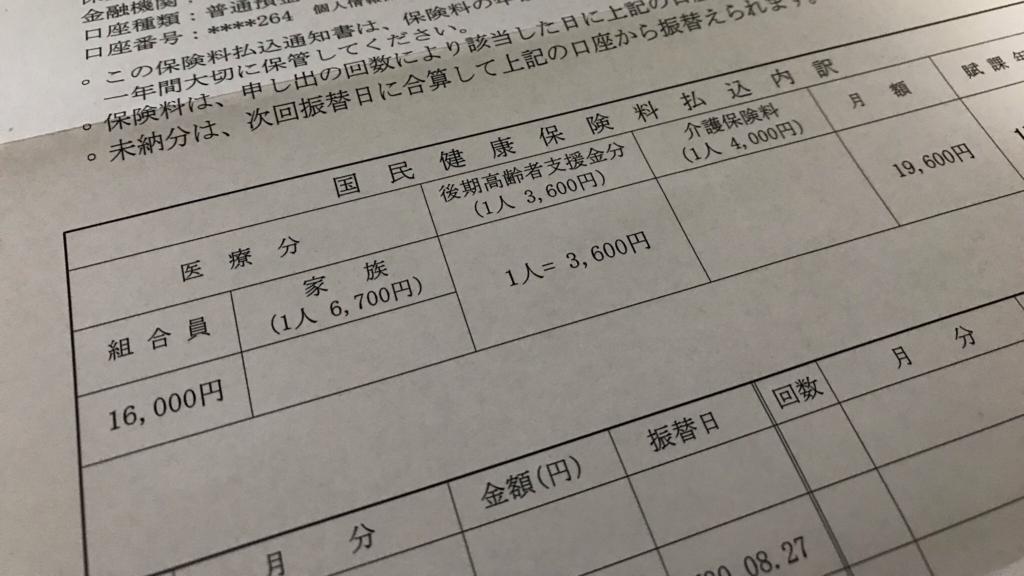 f:id:daruyanagi:20180801195322j:plain