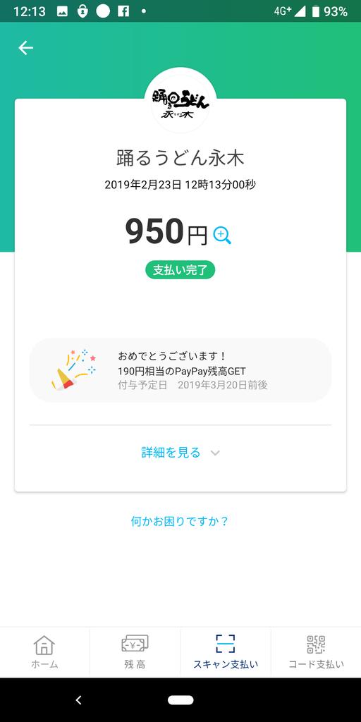 f:id:daruyanagi:20190226163557p:plain:w250