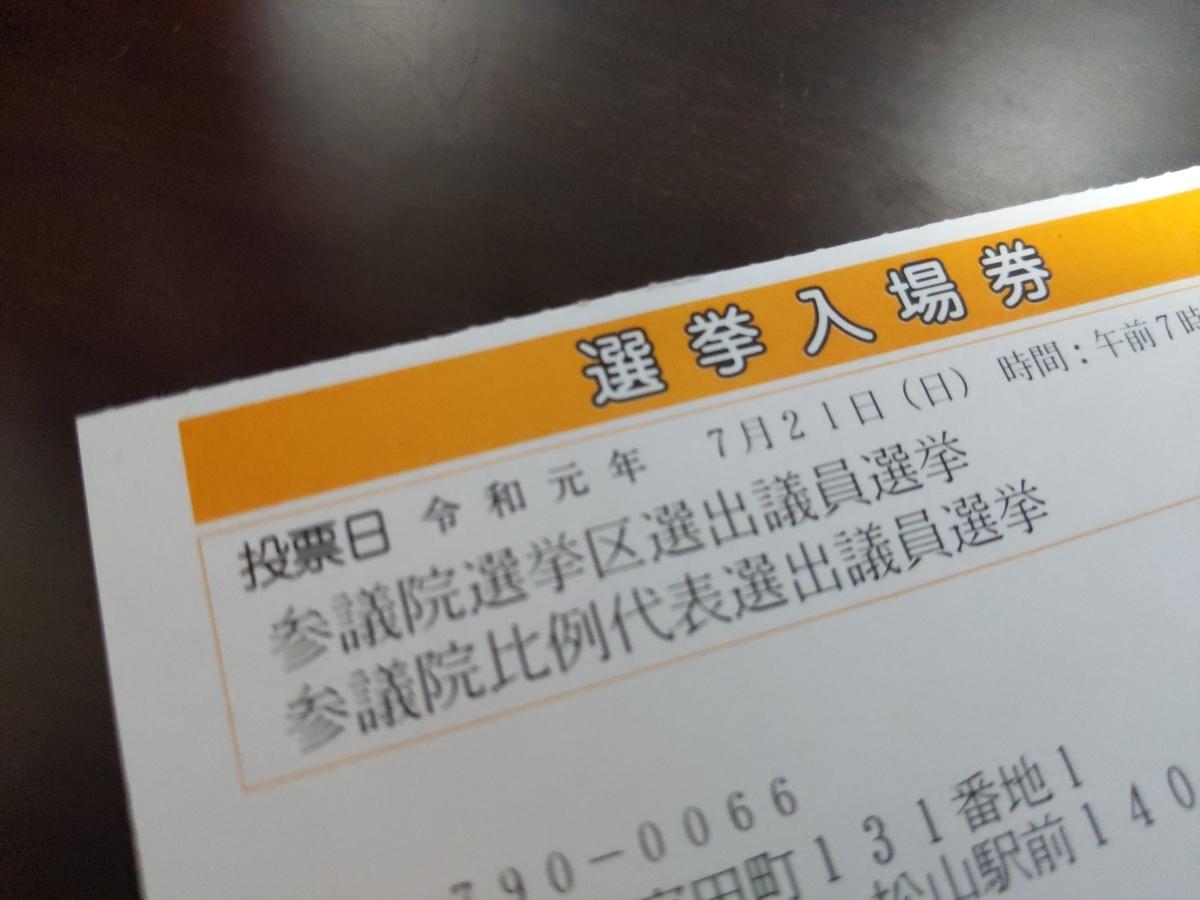 f:id:daruyanagi:20190721162636j:plain