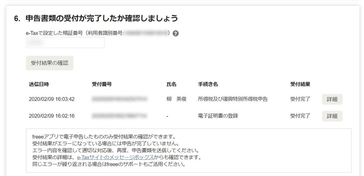 f:id:daruyanagi:20200210193421j:plain