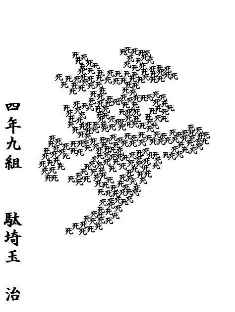 書道02 夢
