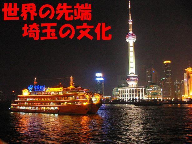 埼玉観光案内(仮)5