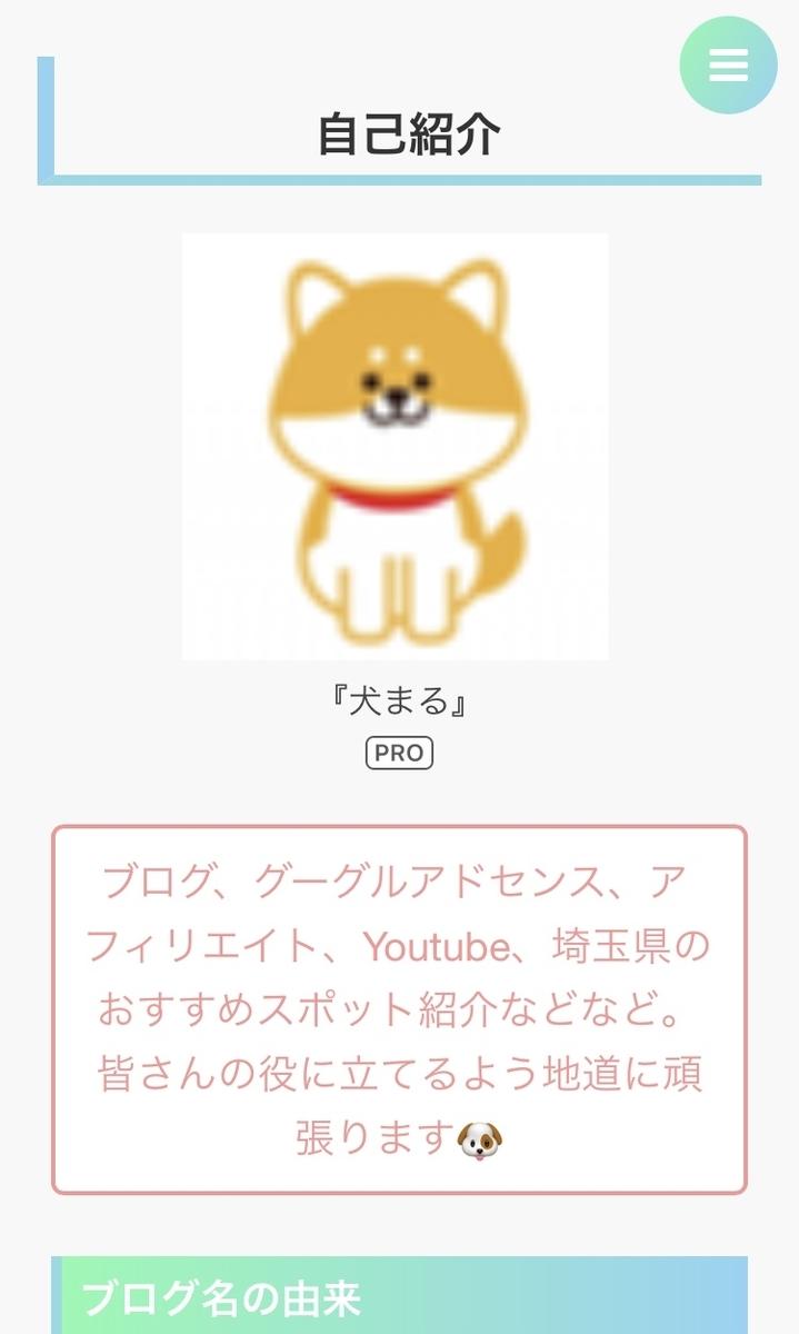 f:id:dasaitamablog:20200420214800j:plain