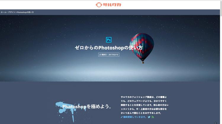 サルワカ 〜ゼロからのPhotoshopの使い方〜