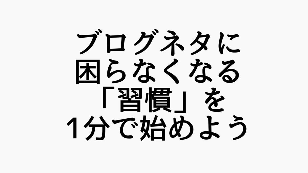 f:id:dashchan8318:20170407225515j:plain