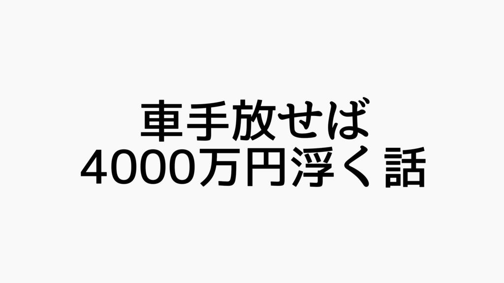 f:id:dashchan8318:20170416120025j:plain