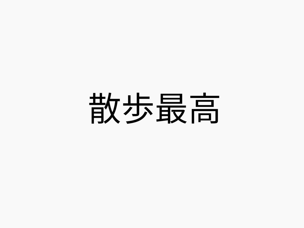 f:id:dashchan8318:20170830094135j:plain