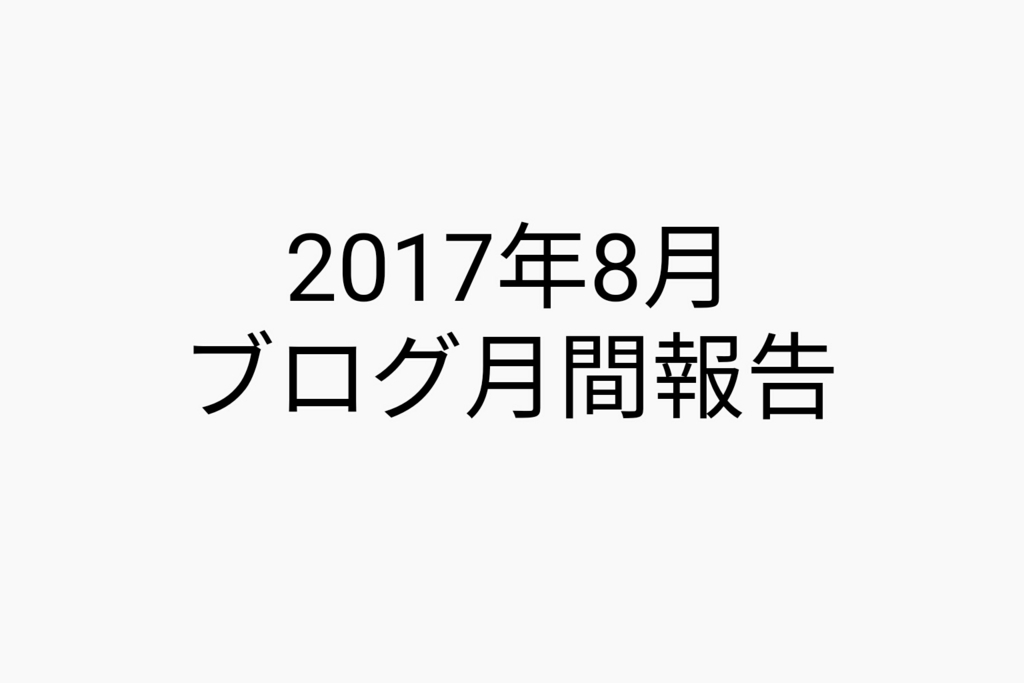 f:id:dashchan8318:20170831071825j:plain
