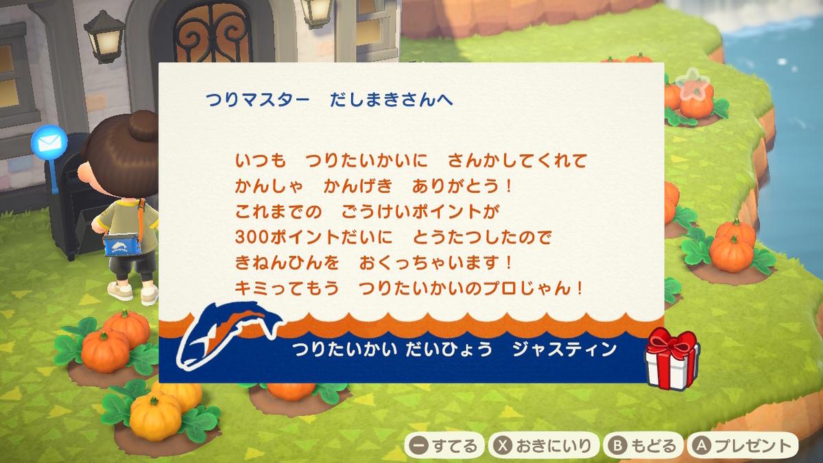 f:id:dashimaki_tmg:20201011154259j:plain