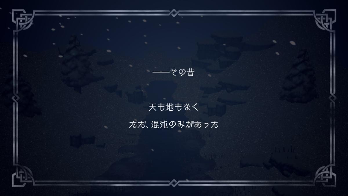 f:id:dashimaki_tmg:20201028173516j:plain