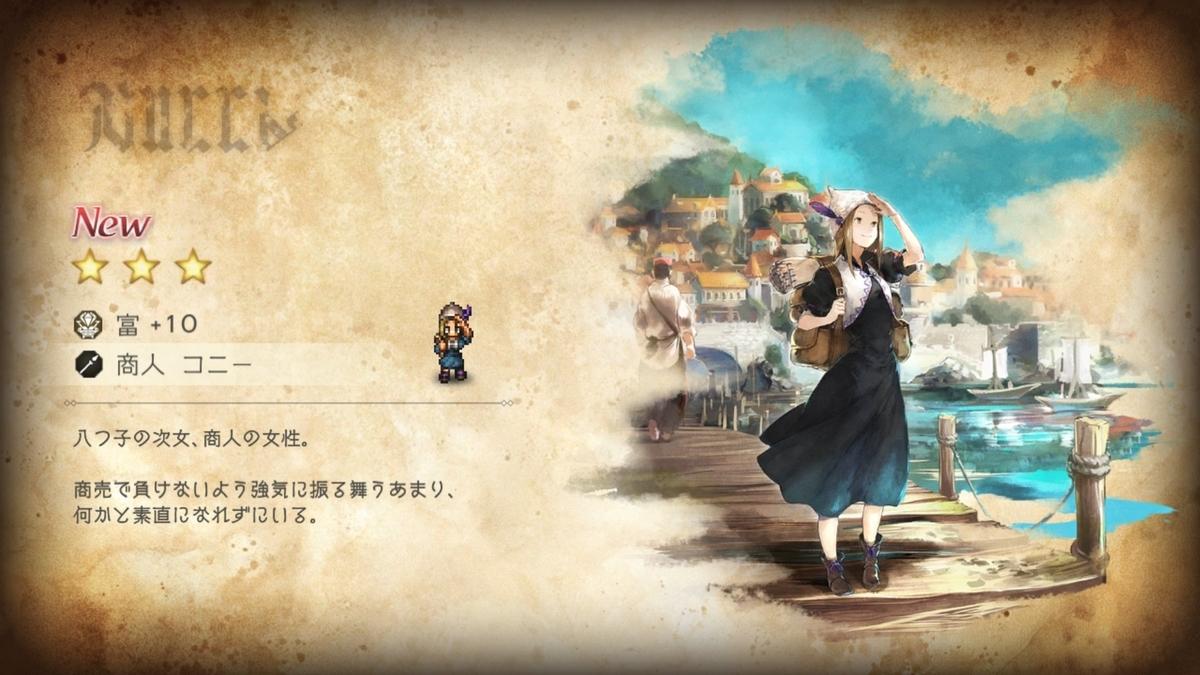 f:id:dashimaki_tmg:20201028174012j:plain