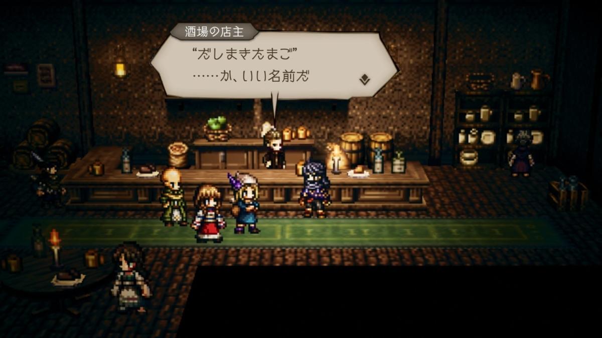 f:id:dashimaki_tmg:20201028174101j:plain