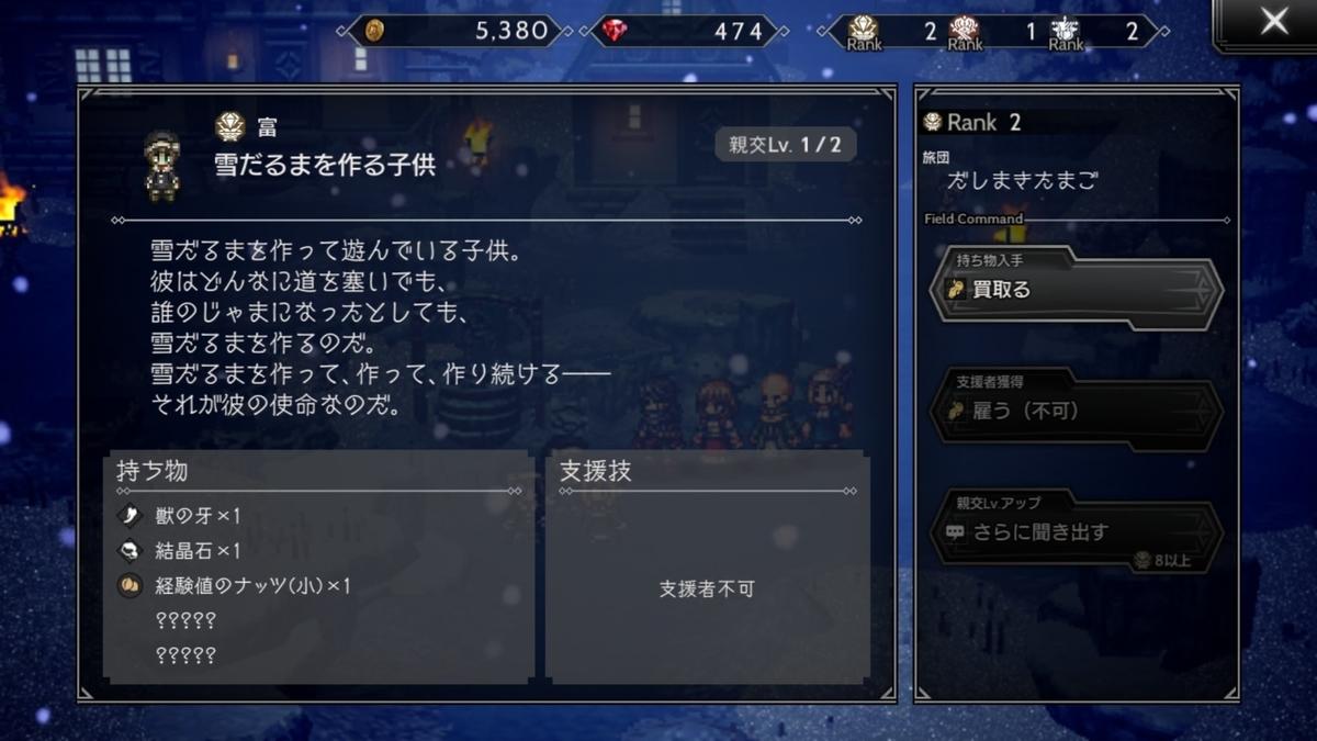 f:id:dashimaki_tmg:20201102234235j:plain