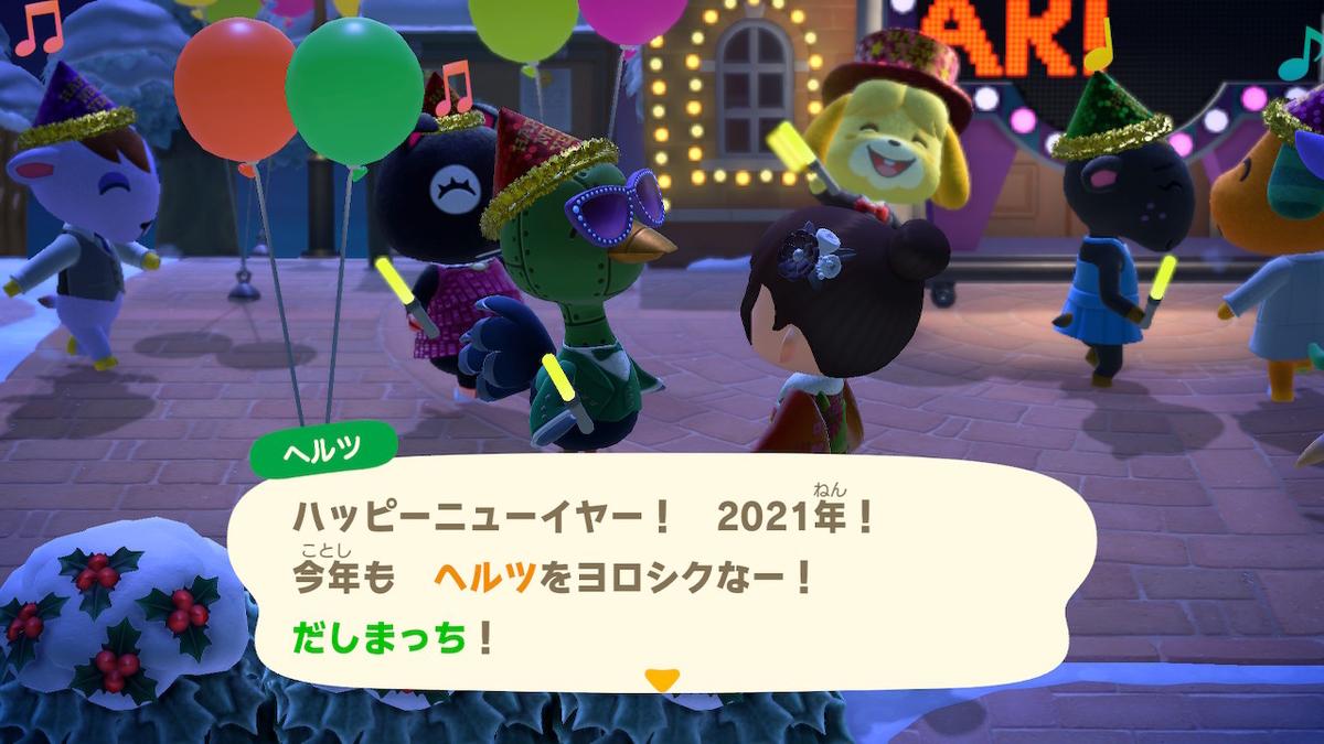 f:id:dashimaki_tmg:20210102115633j:plain