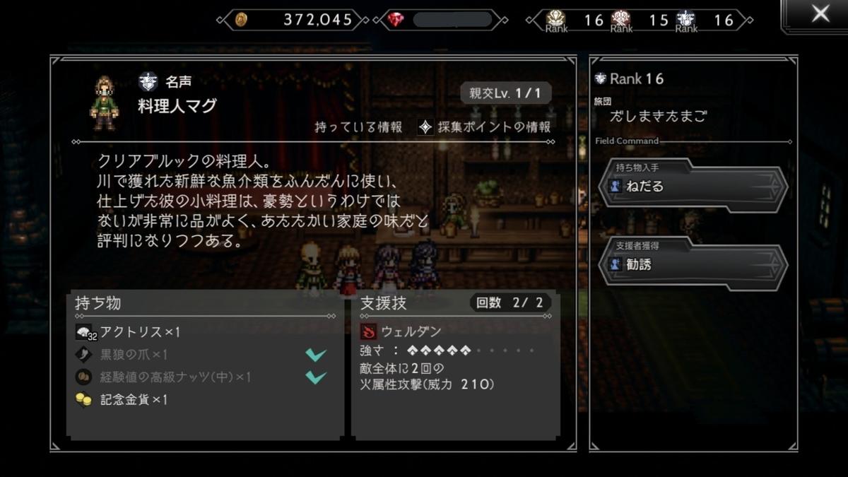 f:id:dashimaki_tmg:20210106125322j:plain