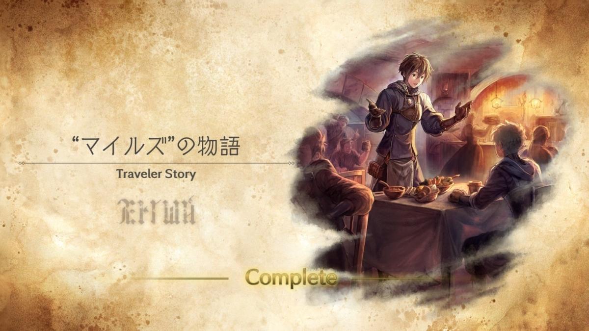 f:id:dashimaki_tmg:20210122211020j:plain