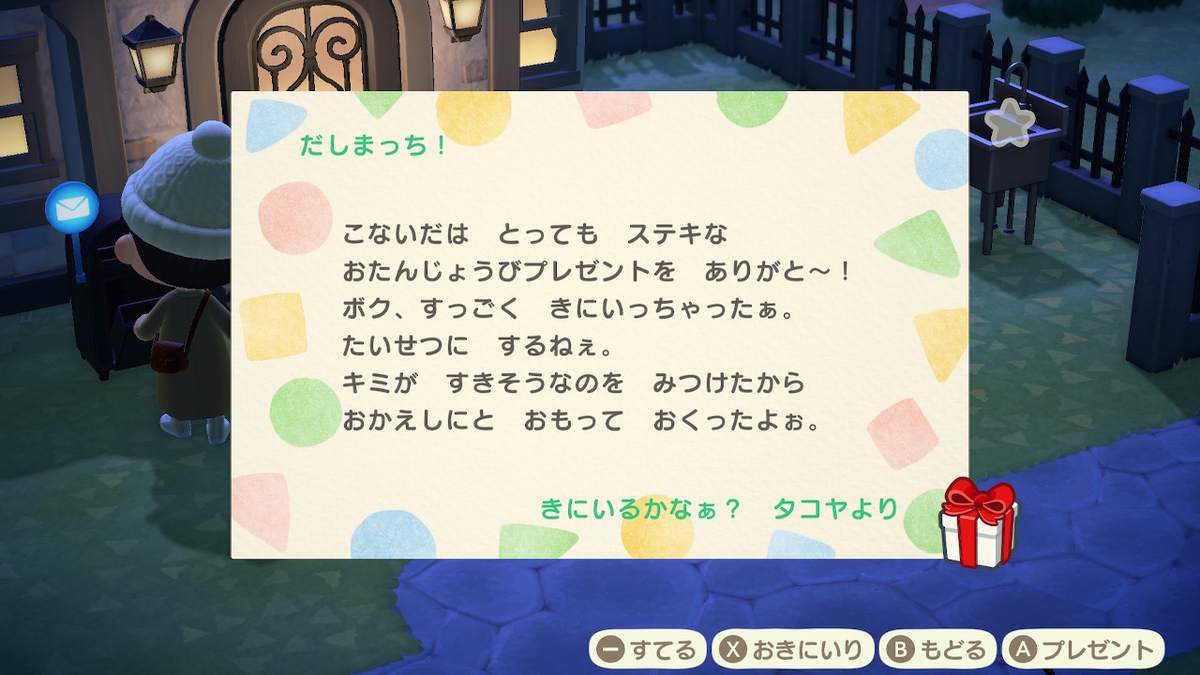 f:id:dashimaki_tmg:20210309222702j:plain