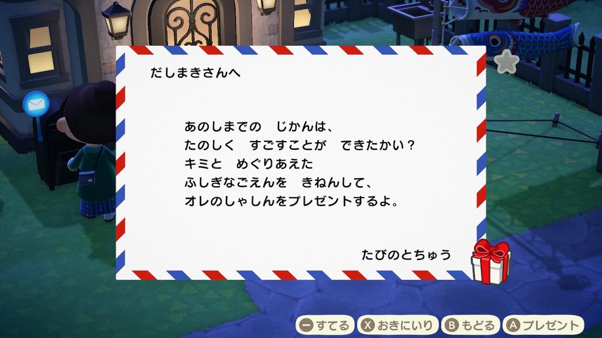 f:id:dashimaki_tmg:20210508115532j:plain