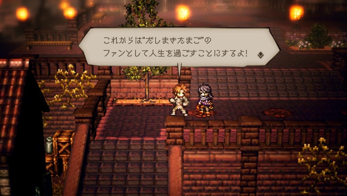 f:id:dashimaki_tmg:20210614182707j:plain