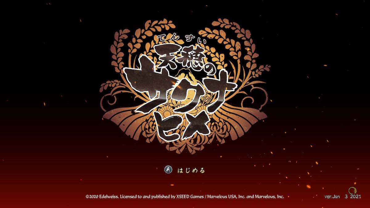 f:id:dashimaki_tmg:20210713222547j:plain