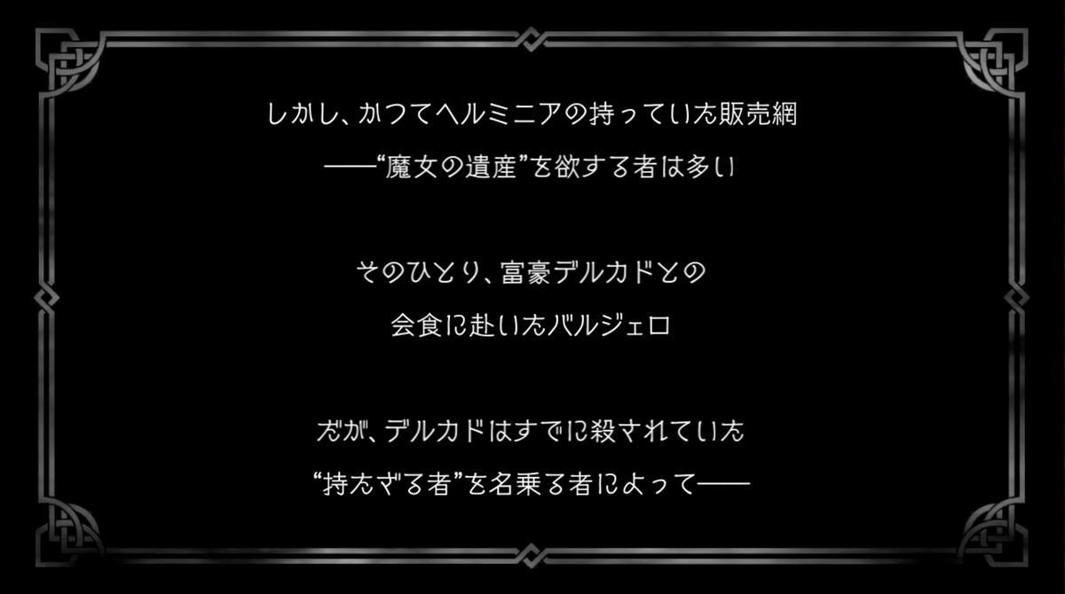f:id:dashimaki_tmg:20210724211057j:plain