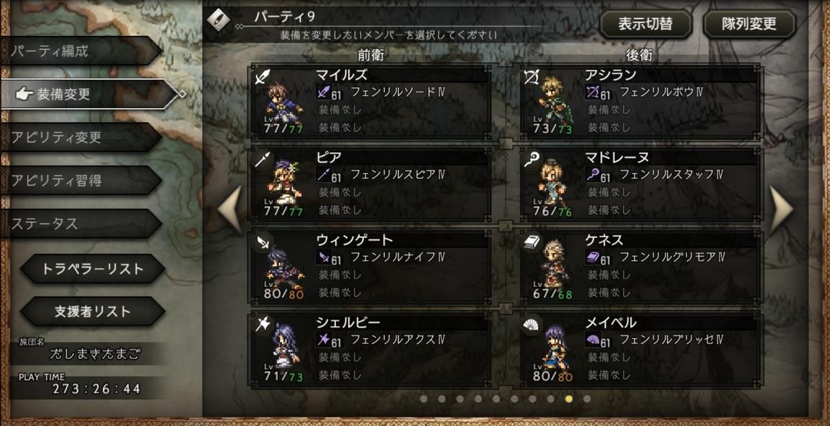 f:id:dashimaki_tmg:20210814171037j:plain