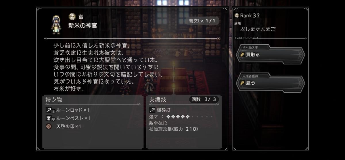 f:id:dashimaki_tmg:20210818132649j:plain