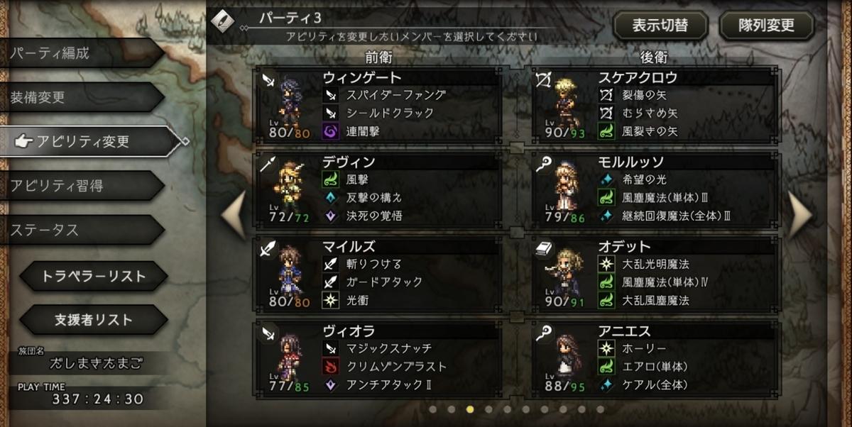 f:id:dashimaki_tmg:20210908151452j:plain