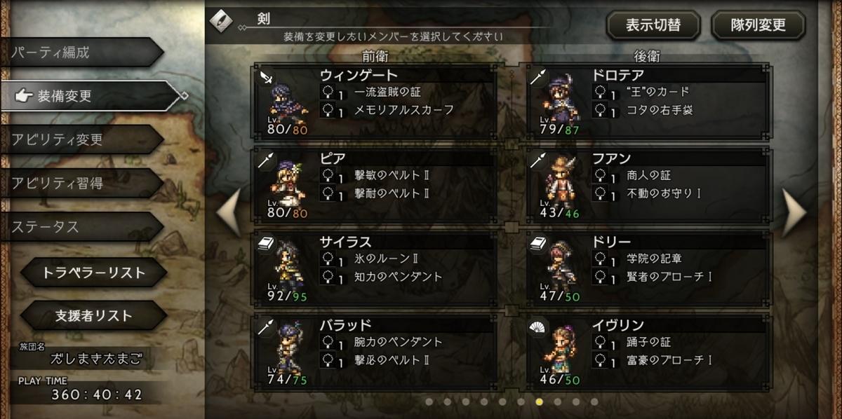 f:id:dashimaki_tmg:20210915001005j:plain