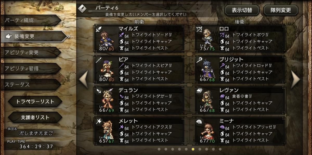 f:id:dashimaki_tmg:20210915001243j:plain