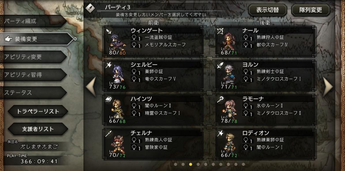 f:id:dashimaki_tmg:20210915013256j:plain